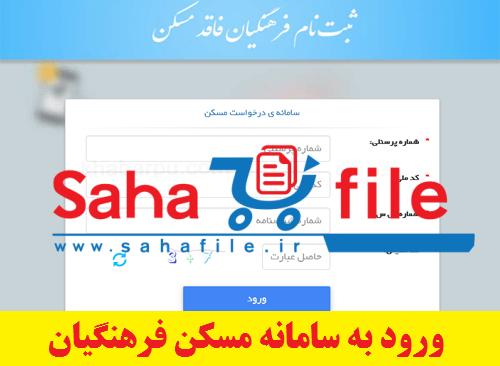 سایت مسکن فرهنگیان